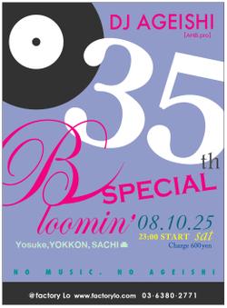 081025_bloomin