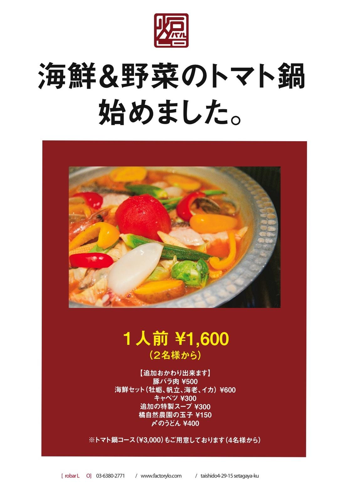 101130_tomatonabe_4